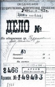 Следственное хуторское дело 1931 года.